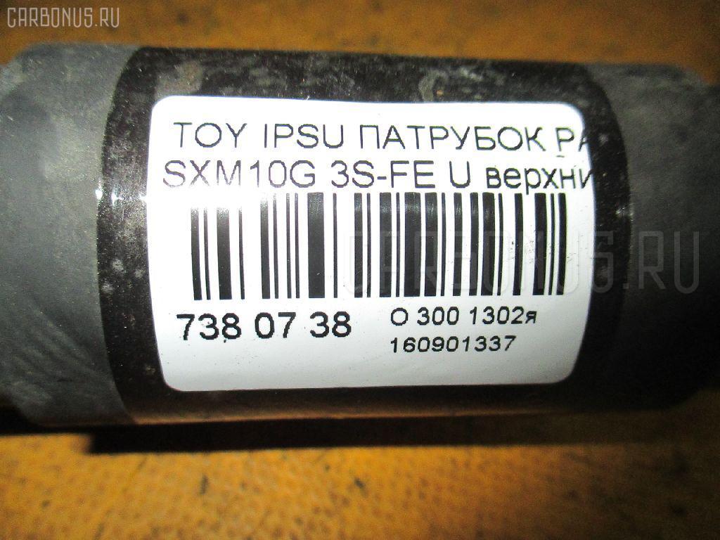 Патрубок радиатора ДВС TOYOTA IPSUM SXM10G 3S-FE Фото 2
