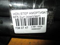 Амортизатор двери Honda Stepwgn RF5 Фото 2