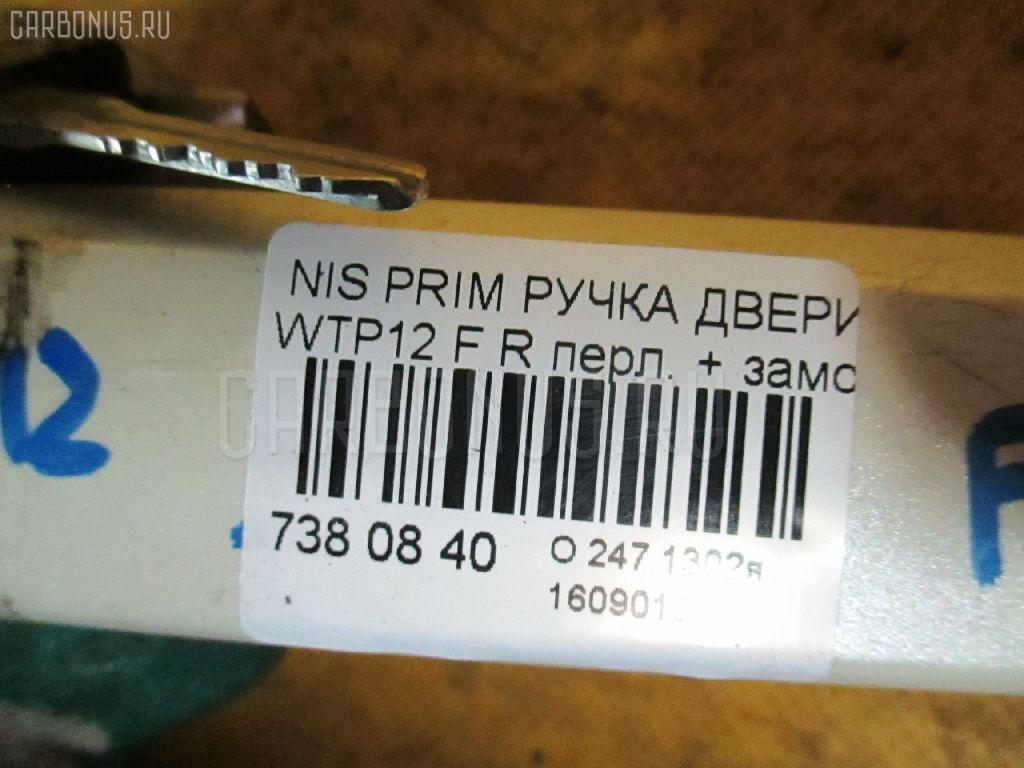 Ручка двери NISSAN PRIMERA WAGON WTP12 Фото 3