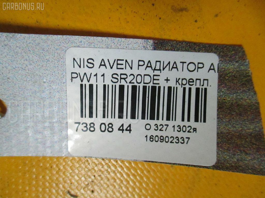 Радиатор АКПП NISSAN AVENIR PW11 SR20DE Фото 3
