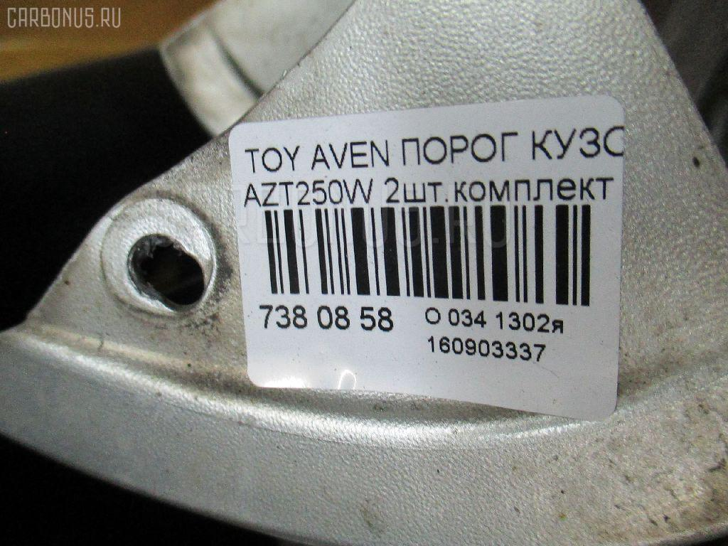 Порог кузова пластиковый ( обвес ) TOYOTA AVENSIS WAGON AZT250W Фото 4