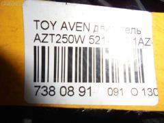 Двигатель TOYOTA AVENSIS WAGON AZT250W 1AZ-FSE Фото 7