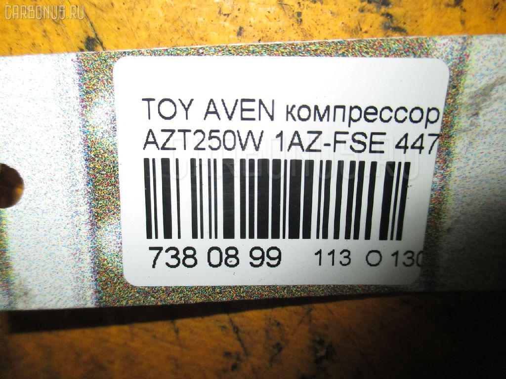 Компрессор кондиционера TOYOTA AVENSIS WAGON AZT250W 1AZ-FSE Фото 4