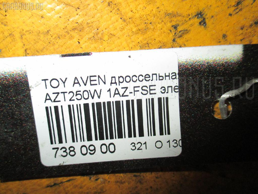 Дроссельная заслонка TOYOTA AVENSIS WAGON AZT250W 1AZ-FSE Фото 3