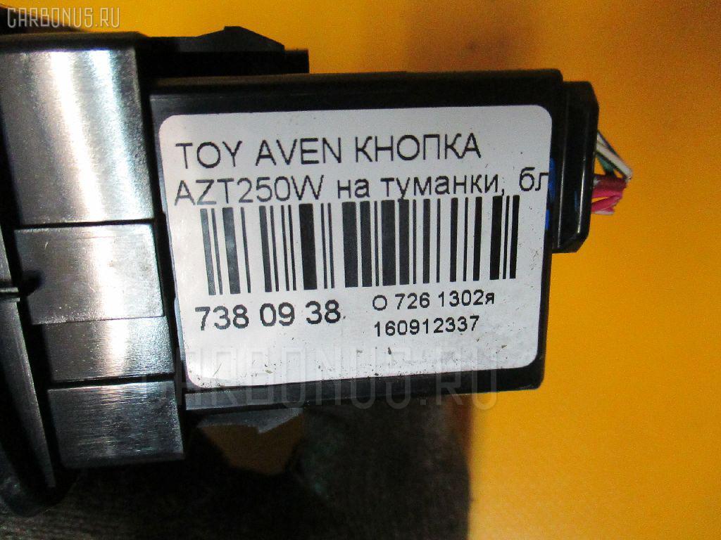 Кнопка TOYOTA AVENSIS WAGON AZT250W Фото 3