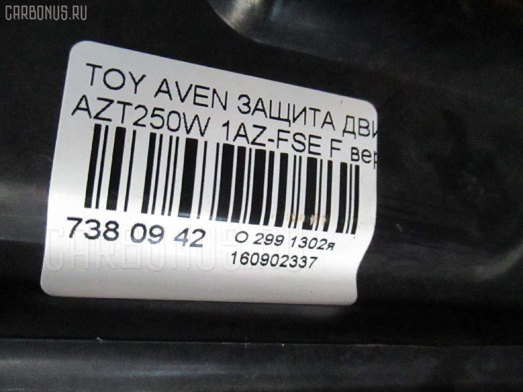 Защита двигателя TOYOTA AVENSIS WAGON AZT250W 1AZ-FSE Фото 2