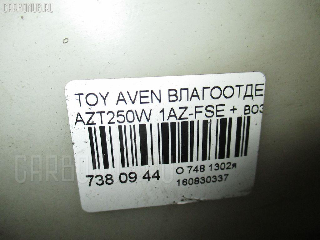 Влагоотделитель TOYOTA AVENSIS WAGON AZT250W 1AZ-FSE Фото 3