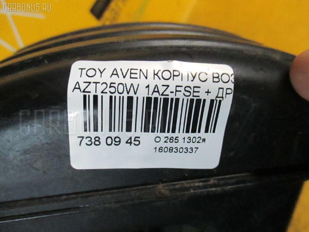 Корпус воздушного фильтра TOYOTA AVENSIS WAGON AZT250W 1AZ-FSE Фото 3