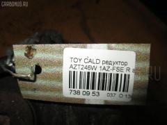 Редуктор Toyota Caldina AZT246W 1AZ-FSE Фото 3