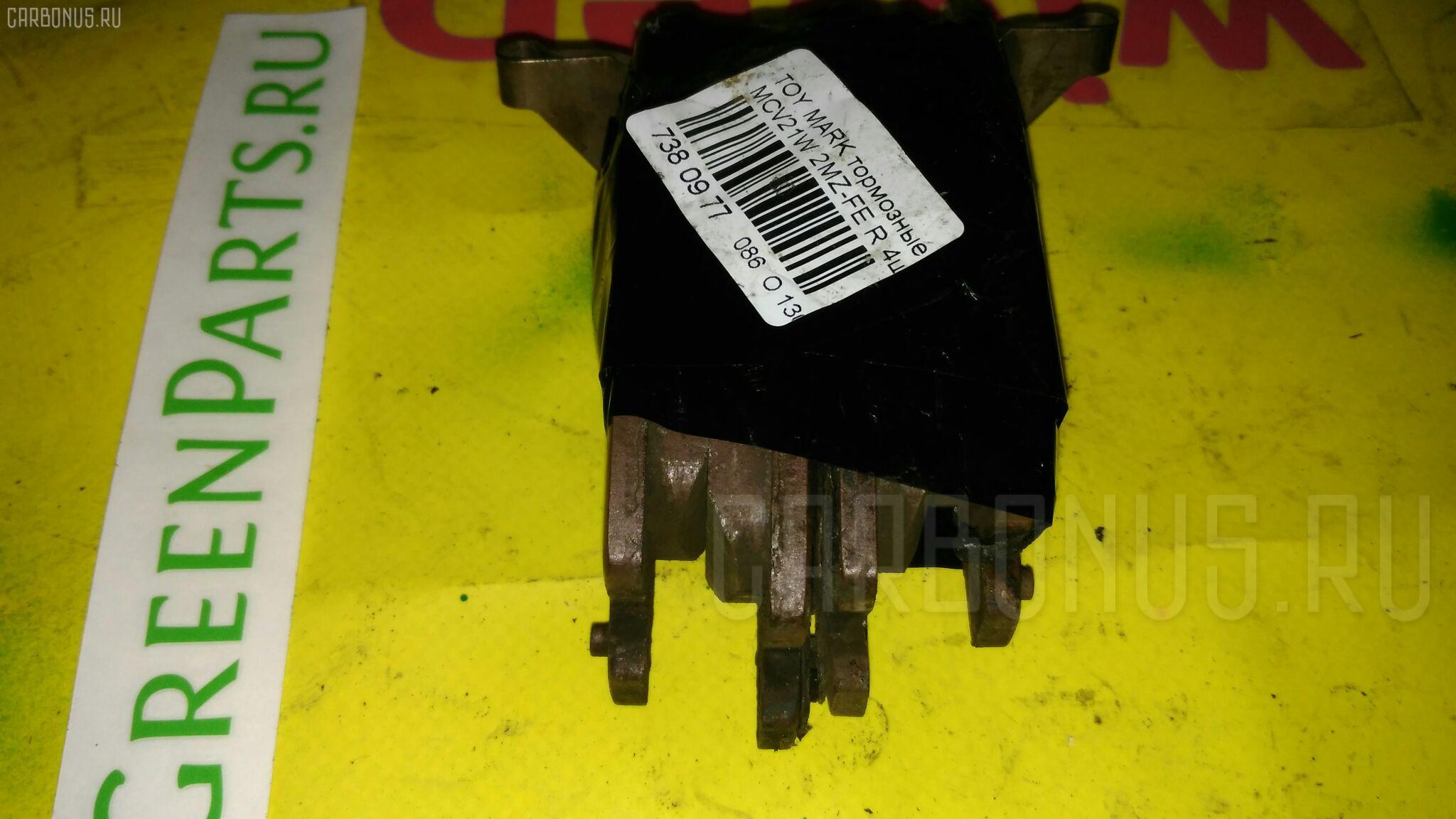Тормозные колодки Toyota Mark ii qualis MCV21W 2MZ-FE Фото 1
