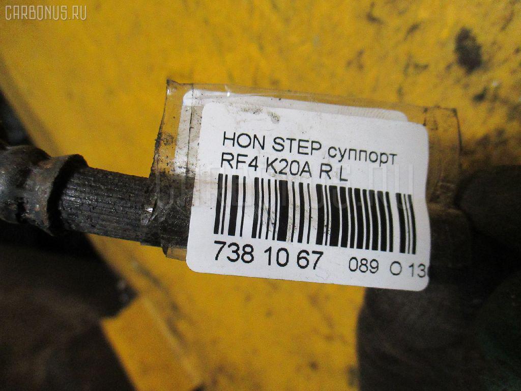 Суппорт HONDA STEPWGN RF2 B20B Фото 3