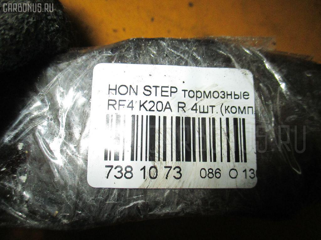 Тормозные колодки HONDA STEPWGN RF4 K20A Фото 3