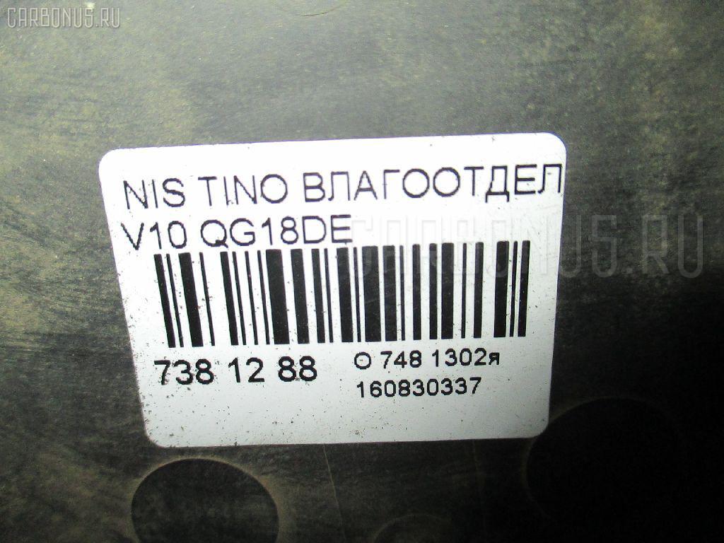 Влагоотделитель NISSAN TINO V10 QG18DE Фото 3