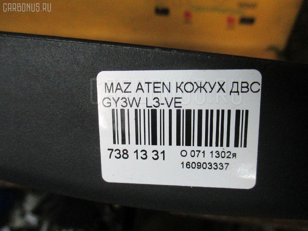 Кожух ДВС MAZDA ATENZA SPORT WAGON GY3W L3-VE Фото 3
