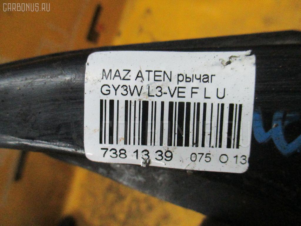 Рычаг MAZDA ATENZA SPORT WAGON GY3W L3-VE Фото 2