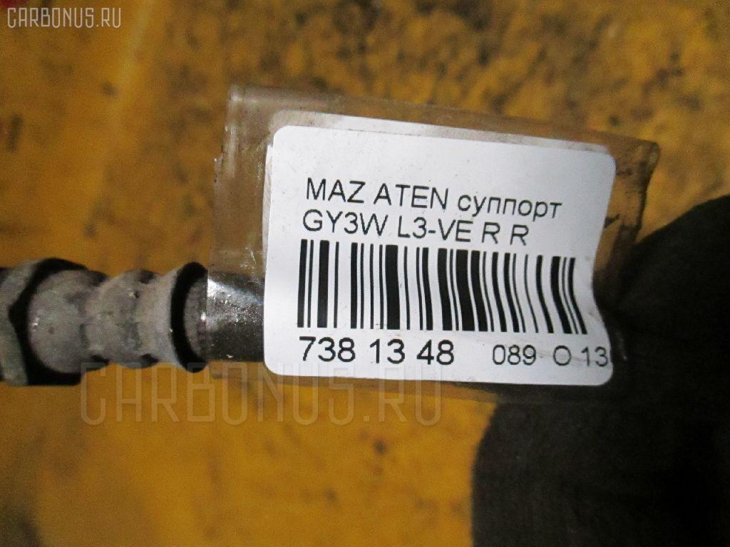 Суппорт MAZDA ATENZA SPORT WAGON GY3W L3-VE Фото 3