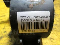 Подушка двигателя TOYOTA VISTA ARDEO SV50G 3S-FSE Фото 3