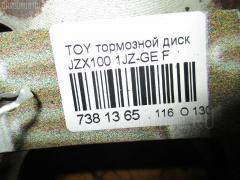 Тормозной диск Toyota JZX100 1JZ-GE Фото 2