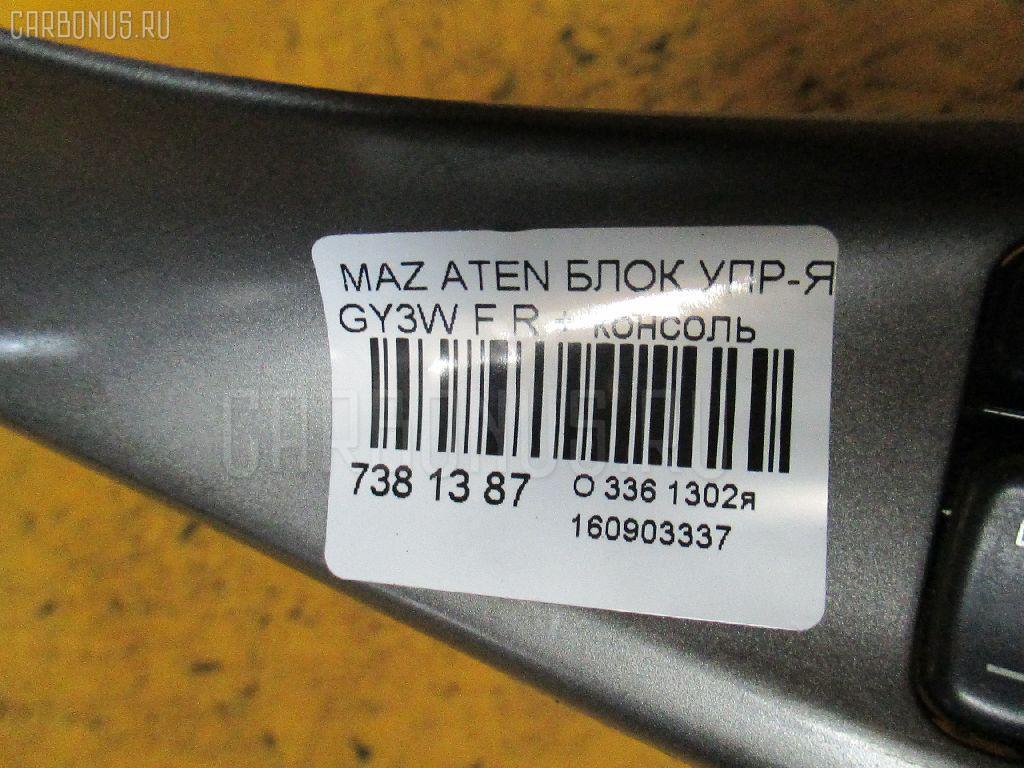 Блок упр-я стеклоподъемниками MAZDA ATENZA SPORT WAGON GY3W Фото 3