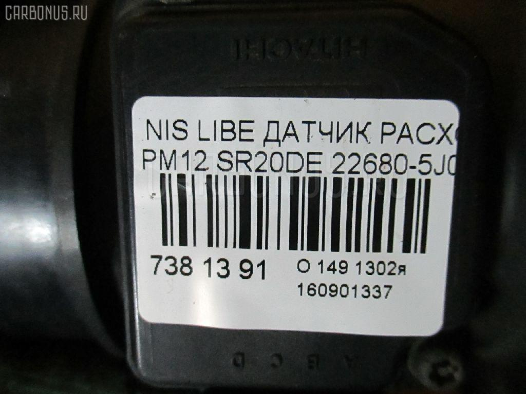 Датчик расхода воздуха NISSAN LIBERTY PM12 SR20DE Фото 3