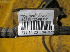 Суппорт Toyota Opa ZCT10 1ZZ-FE Фото 3