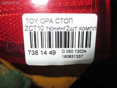 Стоп Toyota Opa ZCT10 Фото 5