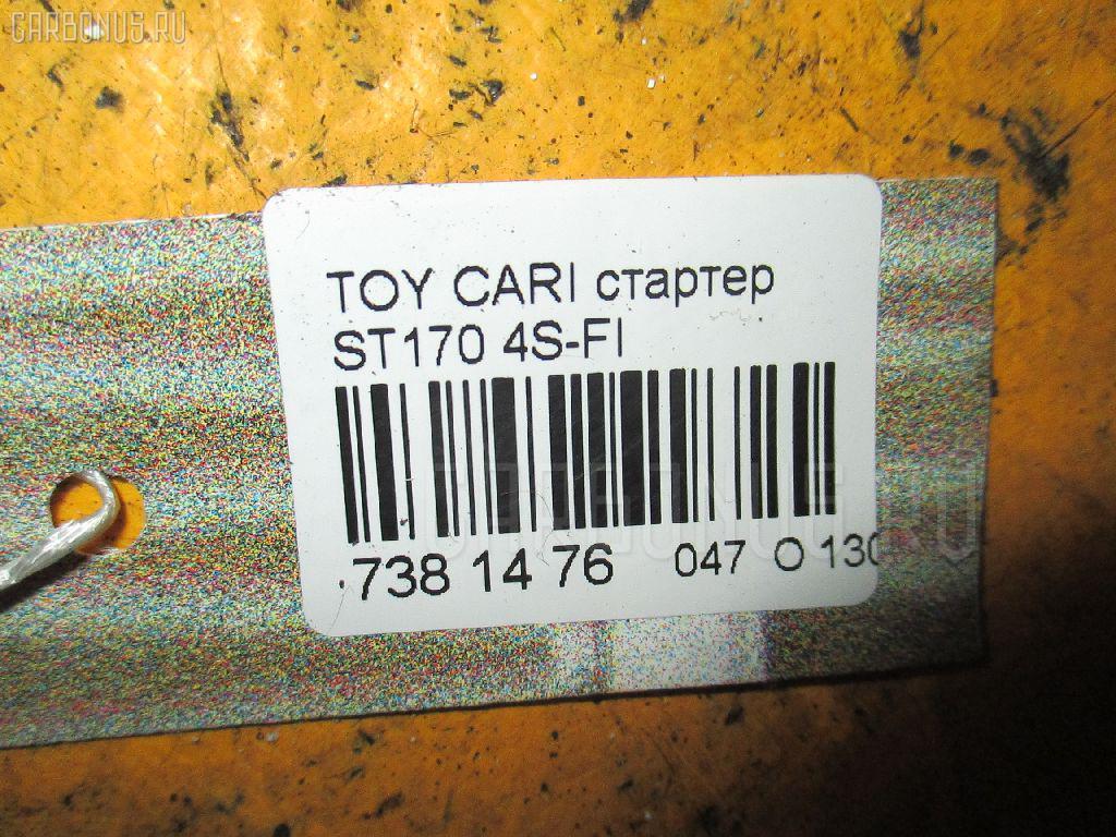 Стартер TOYOTA CARINA ST170 4S-FI Фото 9