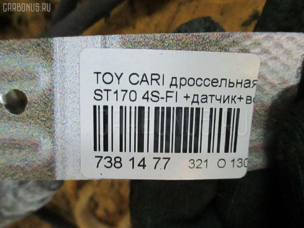 Дроссельная заслонка TOYOTA CARINA ST170 4S-FI Фото 9