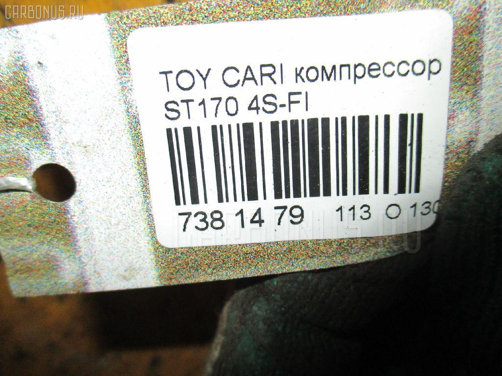 Компрессор кондиционера TOYOTA CARINA ST170 4S-FI Фото 10
