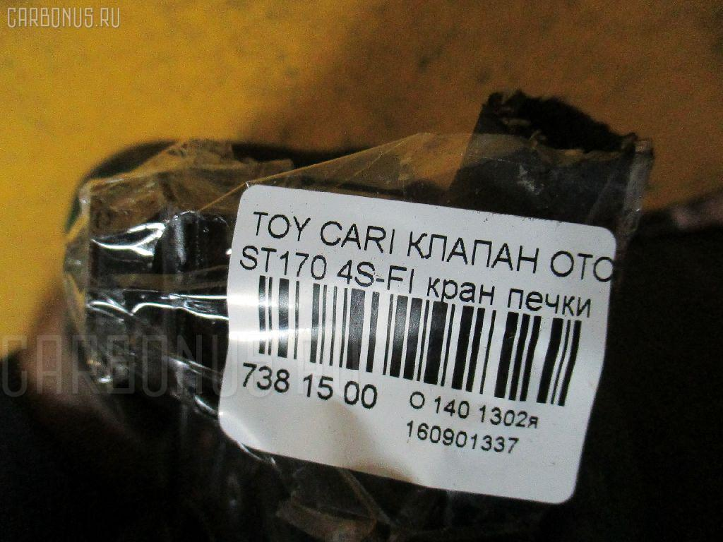 Клапан отопителя TOYOTA CARINA ST170 4S-FI Фото 9