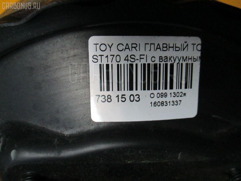 Главный тормозной цилиндр TOYOTA CARINA ST170 4S-FI Фото 10