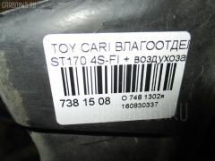 Влагоотделитель Toyota Carina ST170 4S-FI Фото 9