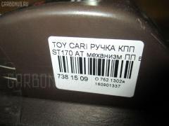 Ручка КПП Toyota Carina ST170 Фото 9