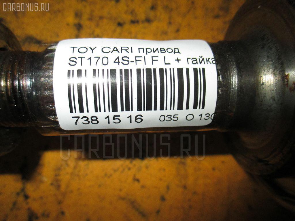 Привод TOYOTA CARINA ST170 4S-FI Фото 8