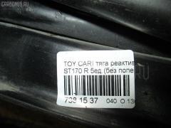 Тяга реактивная Toyota Carina ST170 Фото 9