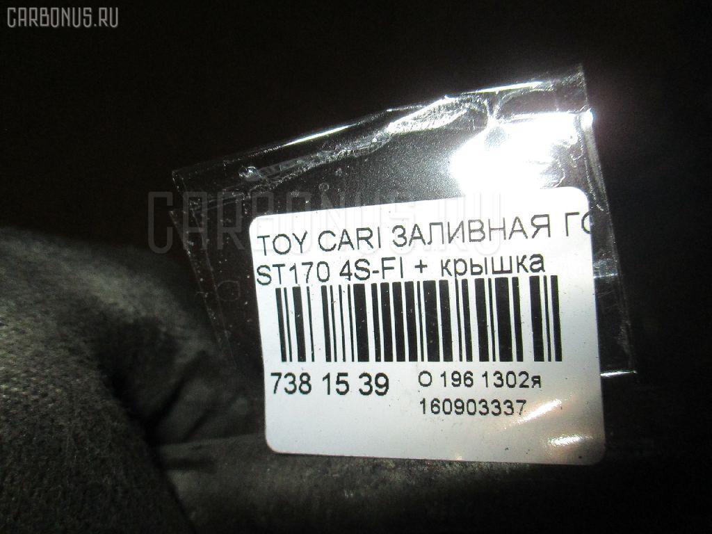 Заливная горловина топливного бака TOYOTA CARINA ST170 4S-FI Фото 8