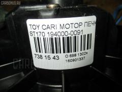 Мотор печки Toyota Carina ST170 Фото 9