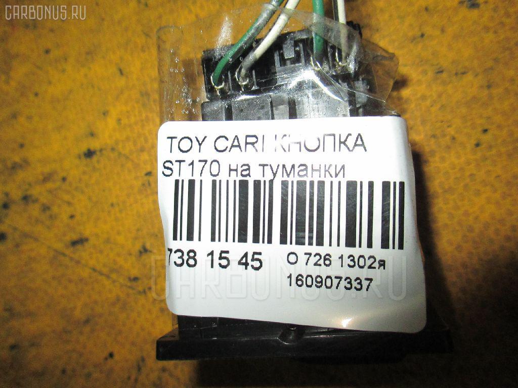 Кнопка TOYOTA CARINA ST170 Фото 9