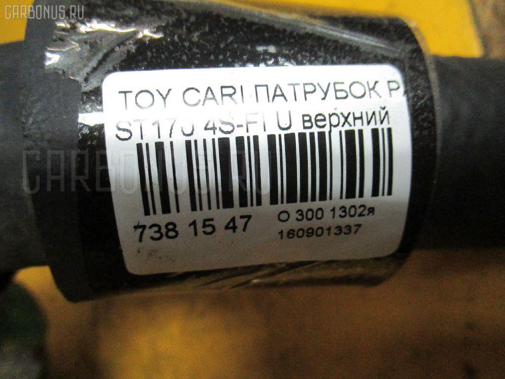Патрубок радиатора ДВС TOYOTA CARINA ST170 4S-FI Фото 8