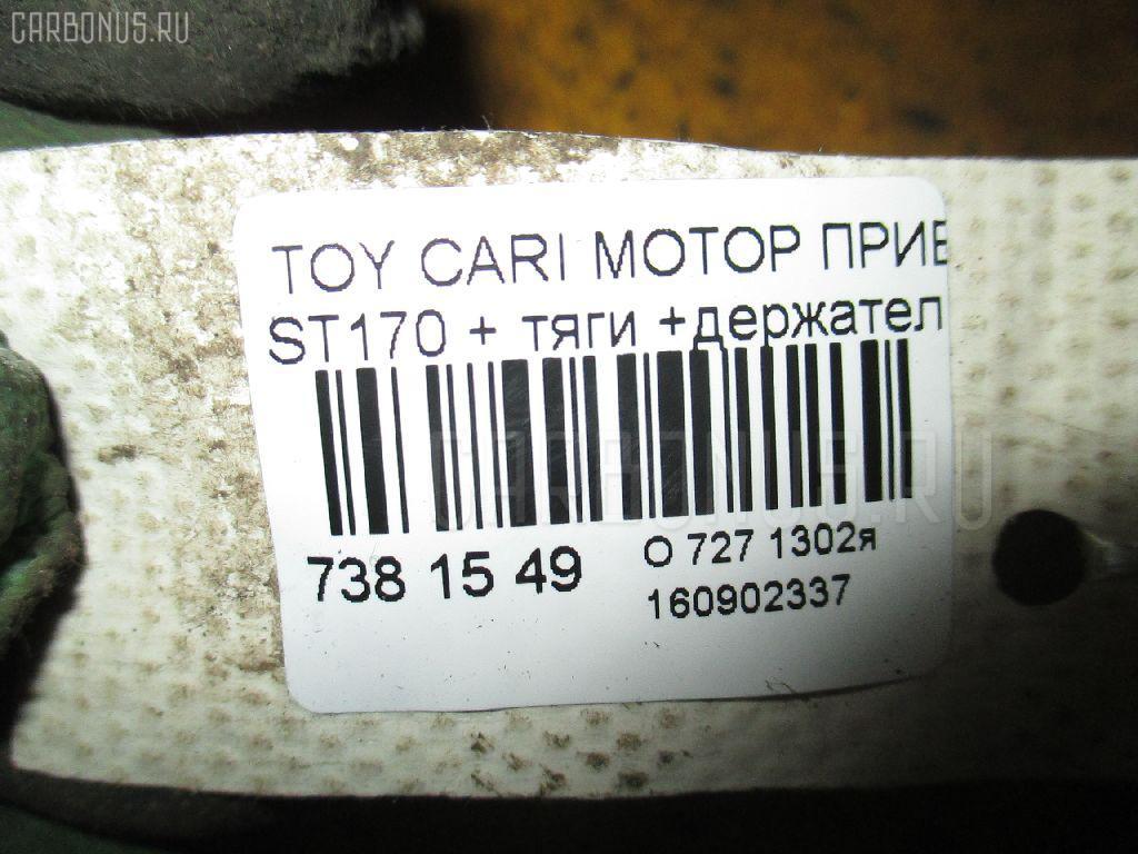 Мотор привода дворников TOYOTA CARINA ST170 Фото 9