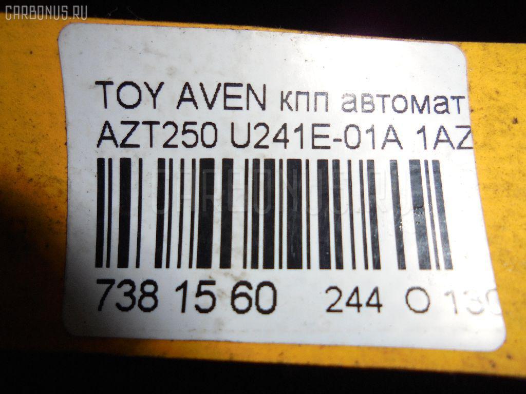 КПП автоматическая TOYOTA AVENSIS AZT250 1AZ-FSE Фото 10