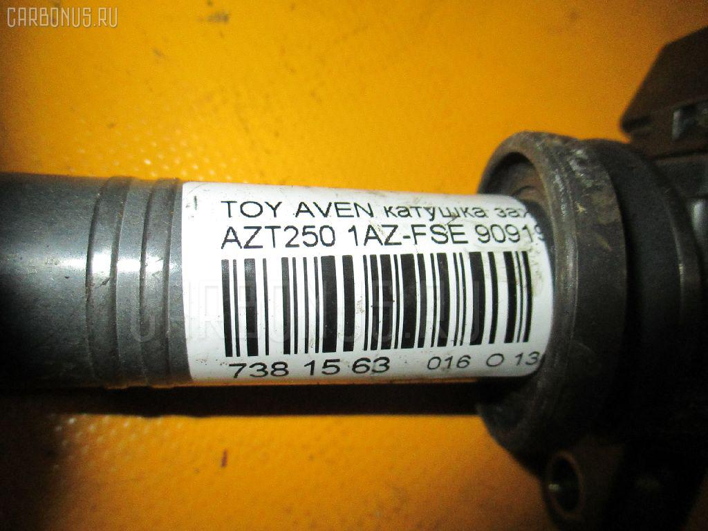 Катушка зажигания TOYOTA AVENSIS AZT250 1AZ-FSE Фото 6