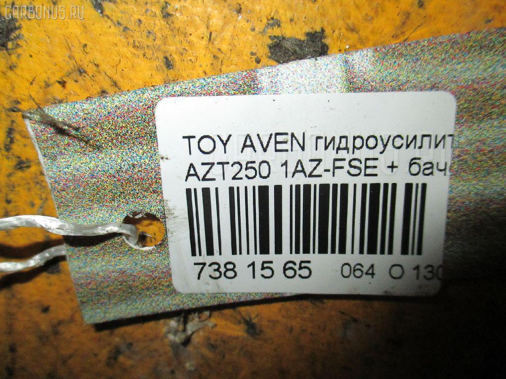 Гидроусилитель TOYOTA AVENSIS AZT250 1AZ-FSE Фото 7