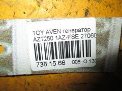 Генератор TOYOTA AVENSIS AZT250 1AZ-FSE Фото 7