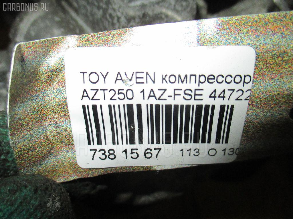 Компрессор кондиционера TOYOTA AVENSIS AZT250 1AZ-FSE Фото 8