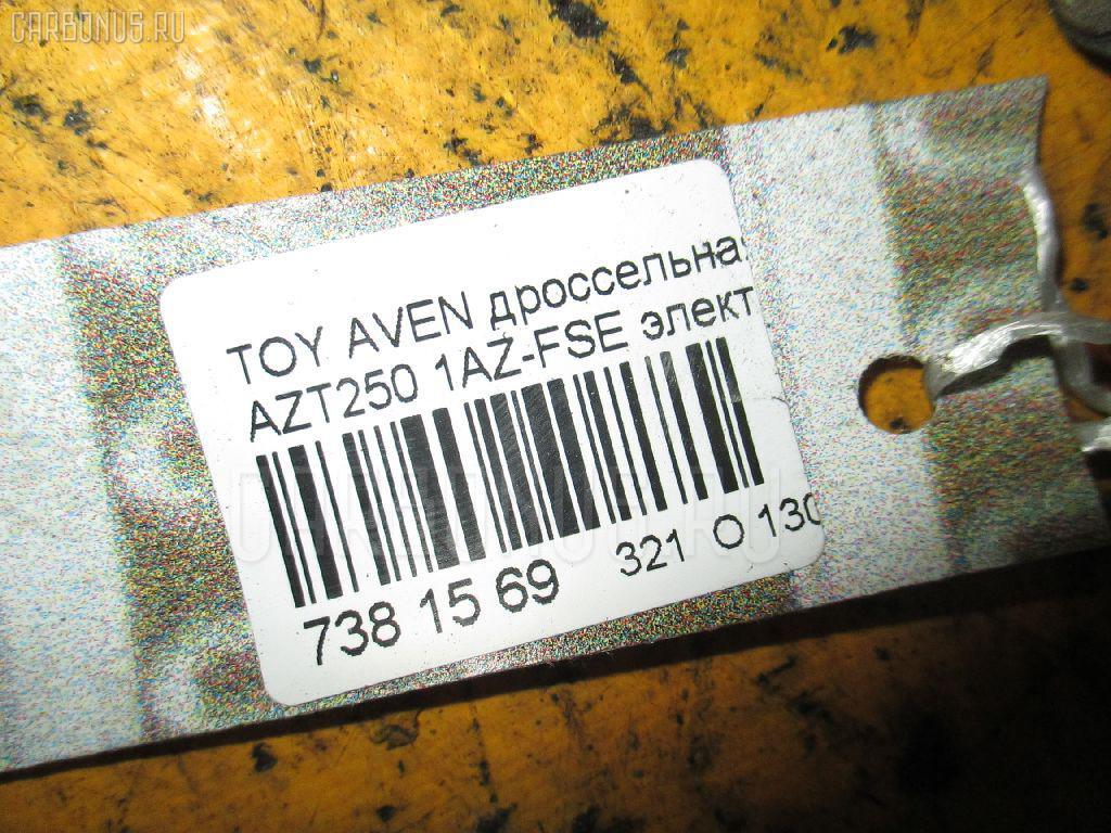 Дроссельная заслонка TOYOTA AVENSIS AZT250 1AZ-FSE Фото 7