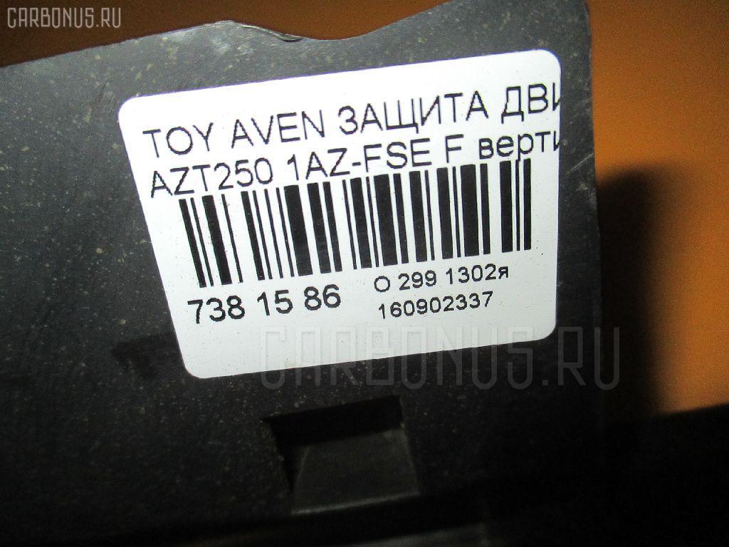 Защита двигателя TOYOTA AVENSIS AZT250 1AZ-FSE Фото 6