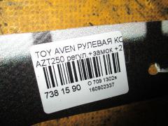 Рулевая колонка Toyota Avensis AZT250 Фото 7