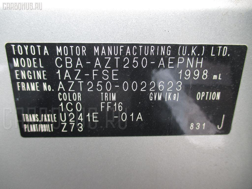 Бачок расширительный TOYOTA AVENSIS AZT250 1AZ-FSE Фото 3