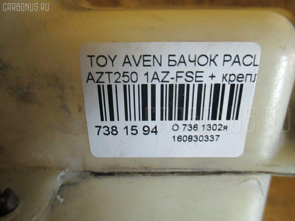 Бачок расширительный TOYOTA AVENSIS AZT250 1AZ-FSE Фото 7